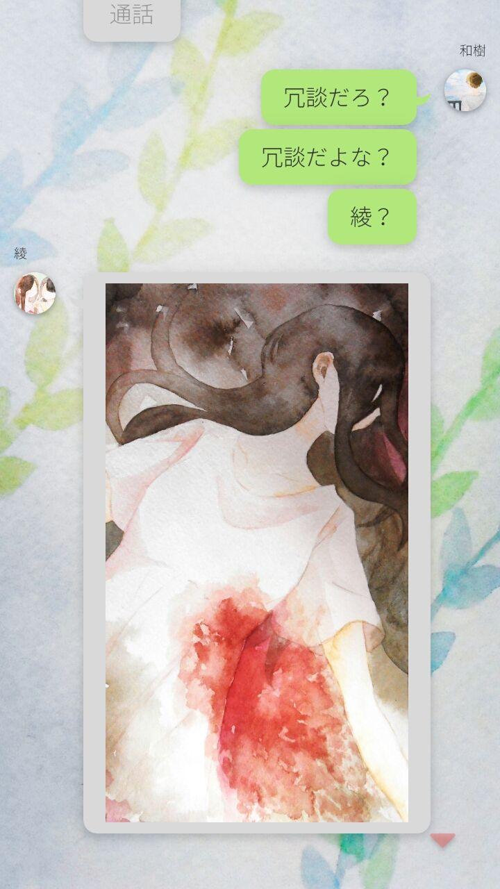 androidアプリ 俺の彼女 殺人鬼に追われています攻略スクリーンショット7