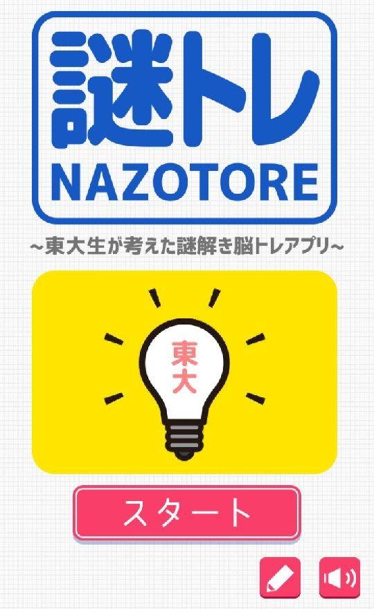androidアプリ 東大生が考えた謎解き脳トレアプリ~謎トレ~攻略スクリーンショット1