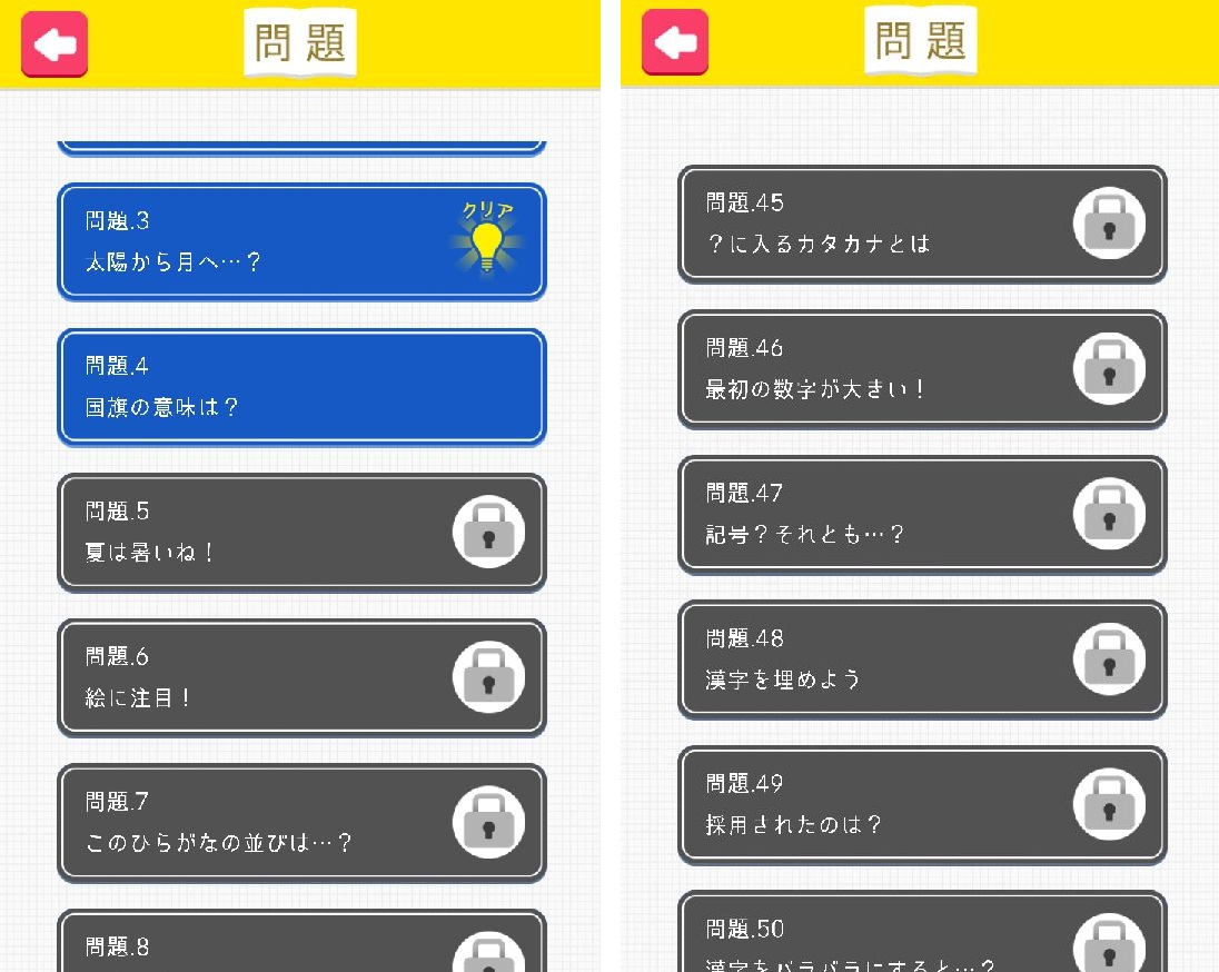 androidアプリ 東大生が考えた謎解き脳トレアプリ~謎トレ~攻略スクリーンショット2