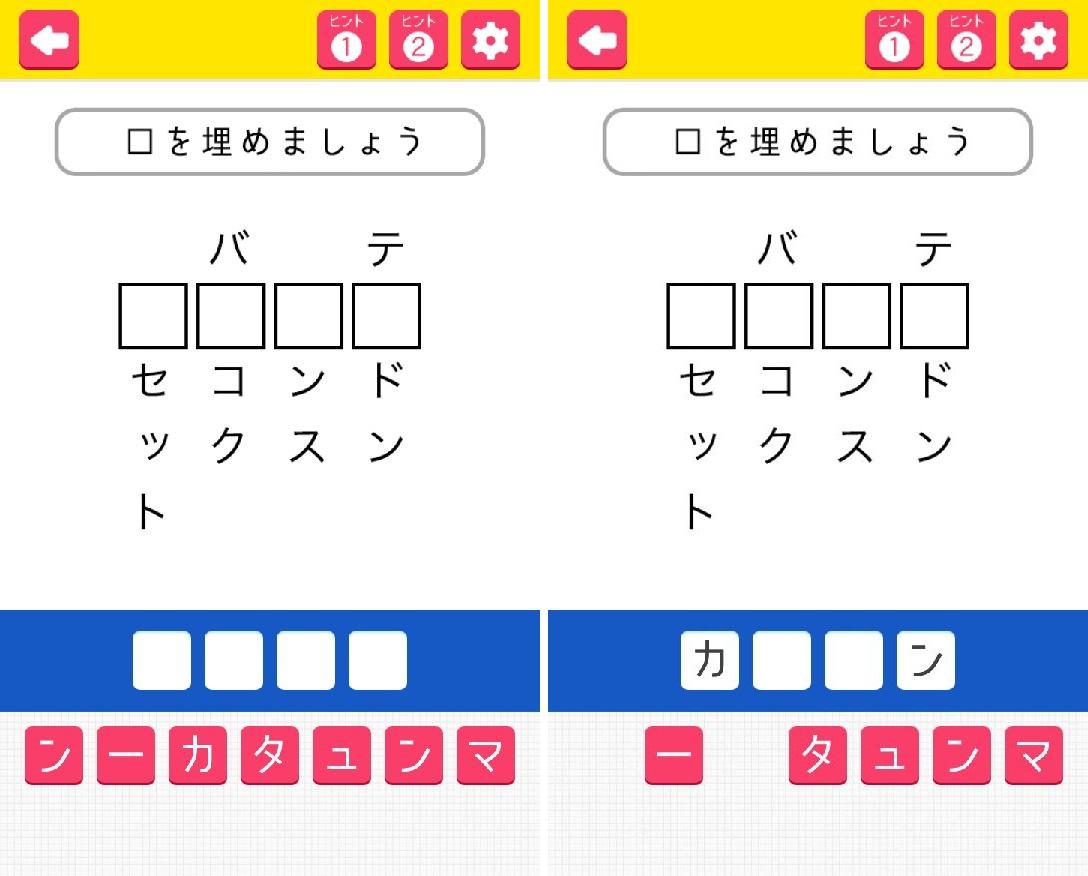 androidアプリ 東大生が考えた謎解き脳トレアプリ~謎トレ~攻略スクリーンショット3