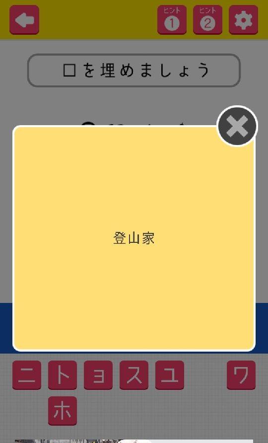androidアプリ 東大生が考えた謎解き脳トレアプリ~謎トレ~攻略スクリーンショット5
