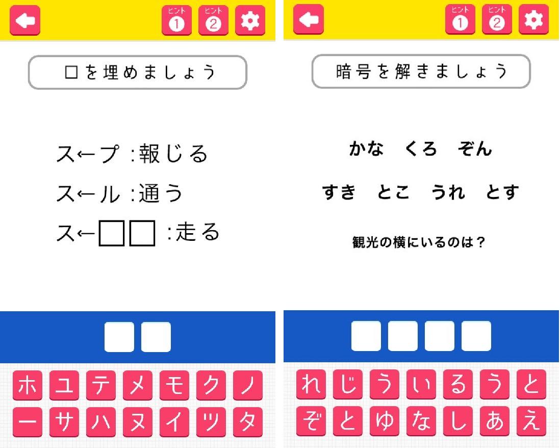 androidアプリ 東大生が考えた謎解き脳トレアプリ~謎トレ~攻略スクリーンショット6