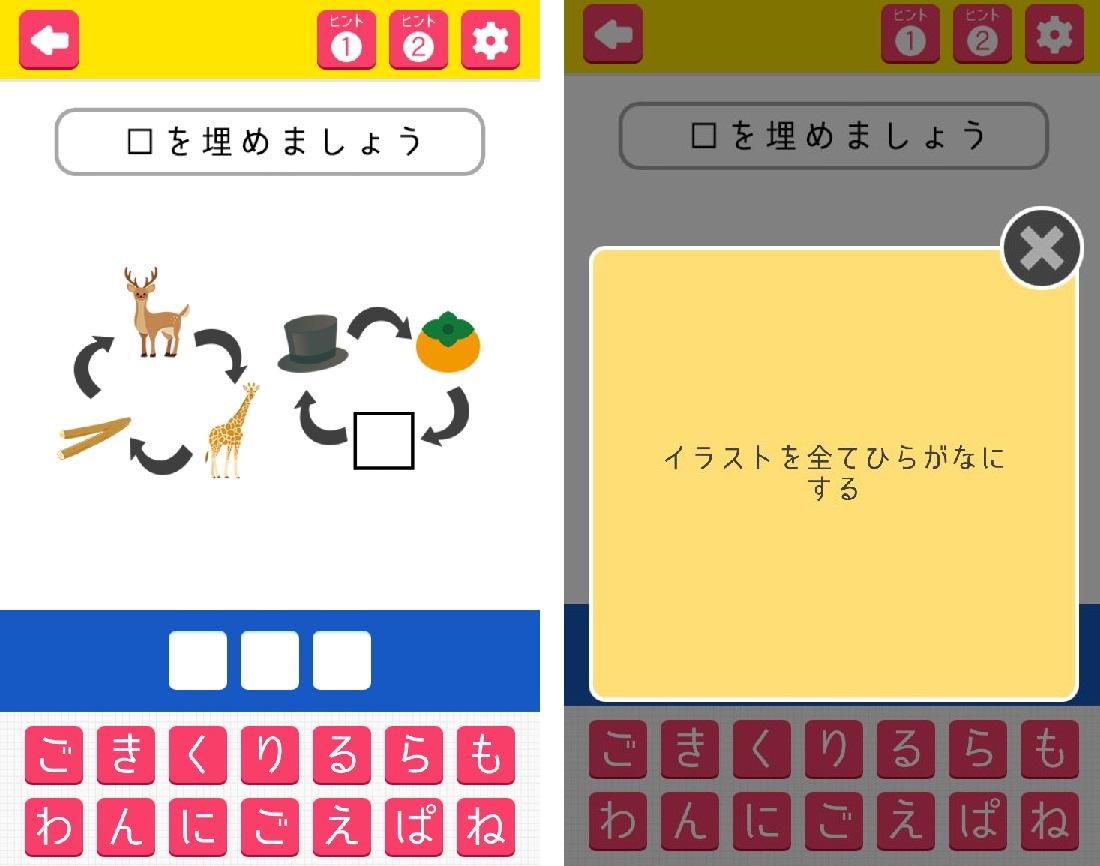 androidアプリ 東大生が考えた謎解き脳トレアプリ~謎トレ~攻略スクリーンショット7