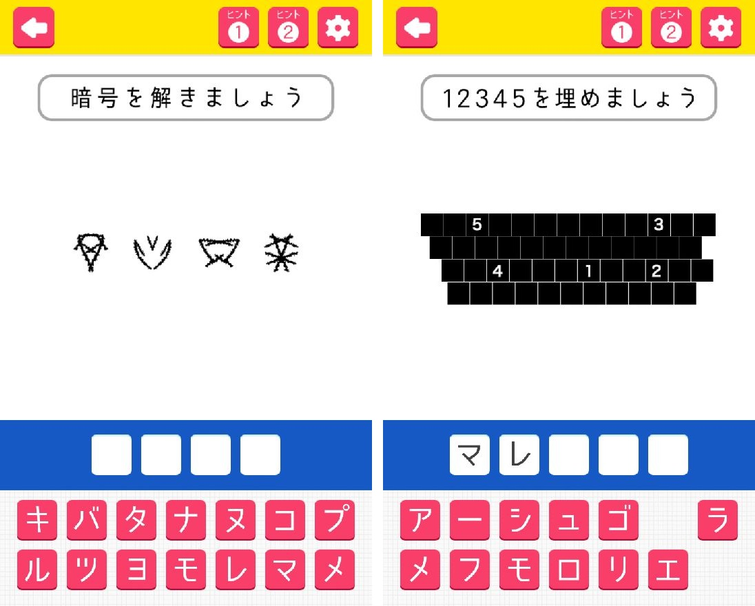 androidアプリ 東大生が考えた謎解き脳トレアプリ~謎トレ~攻略スクリーンショット8