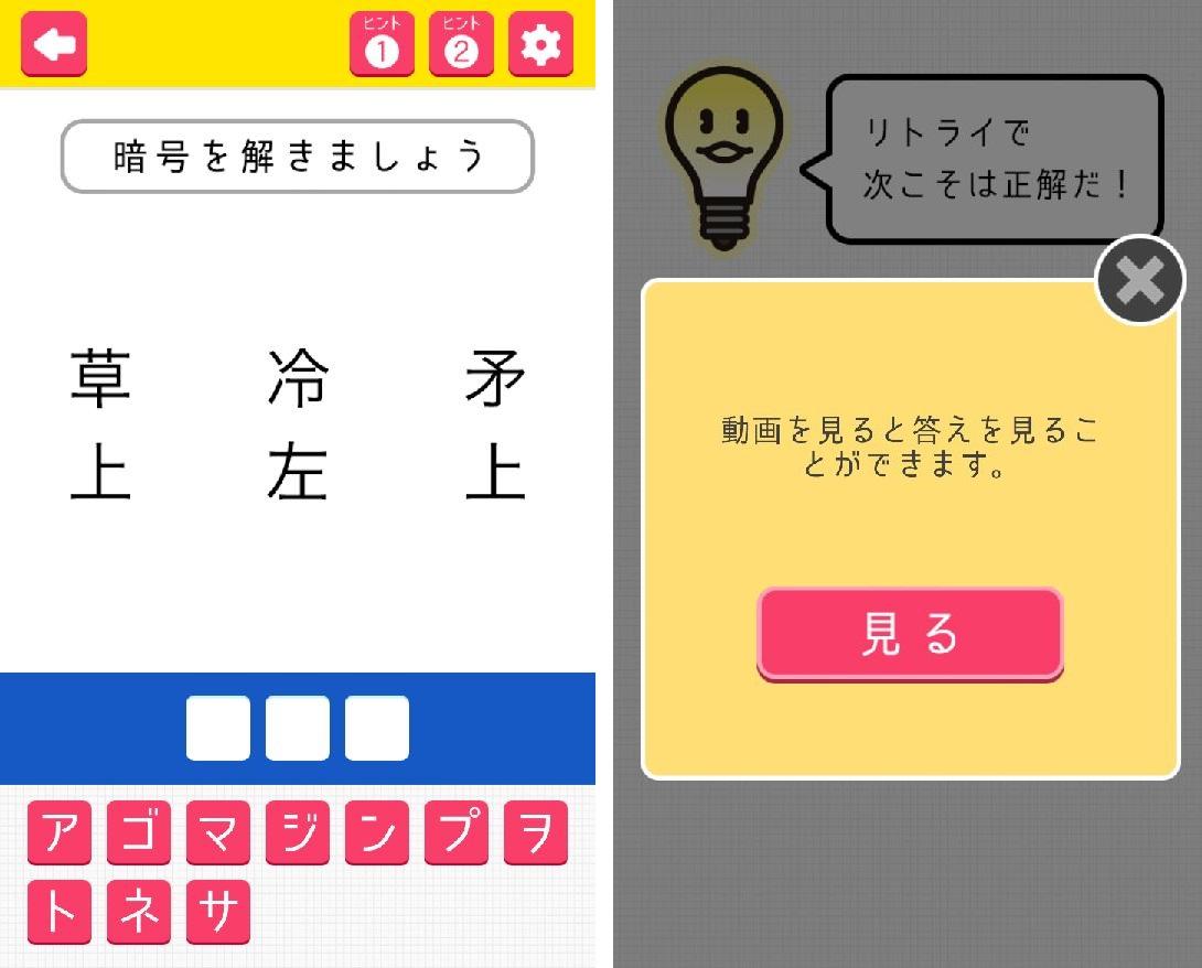 東大生が考えた謎解き脳トレアプリ~謎トレ~ androidアプリスクリーンショット3