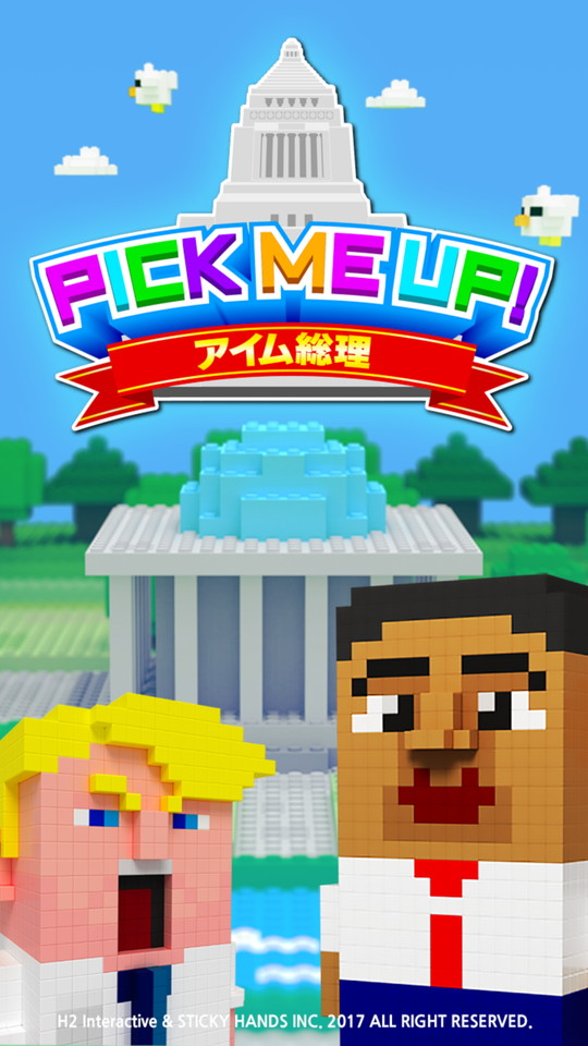 androidアプリ Pick Me Up! ~アイム総理~攻略スクリーンショット2