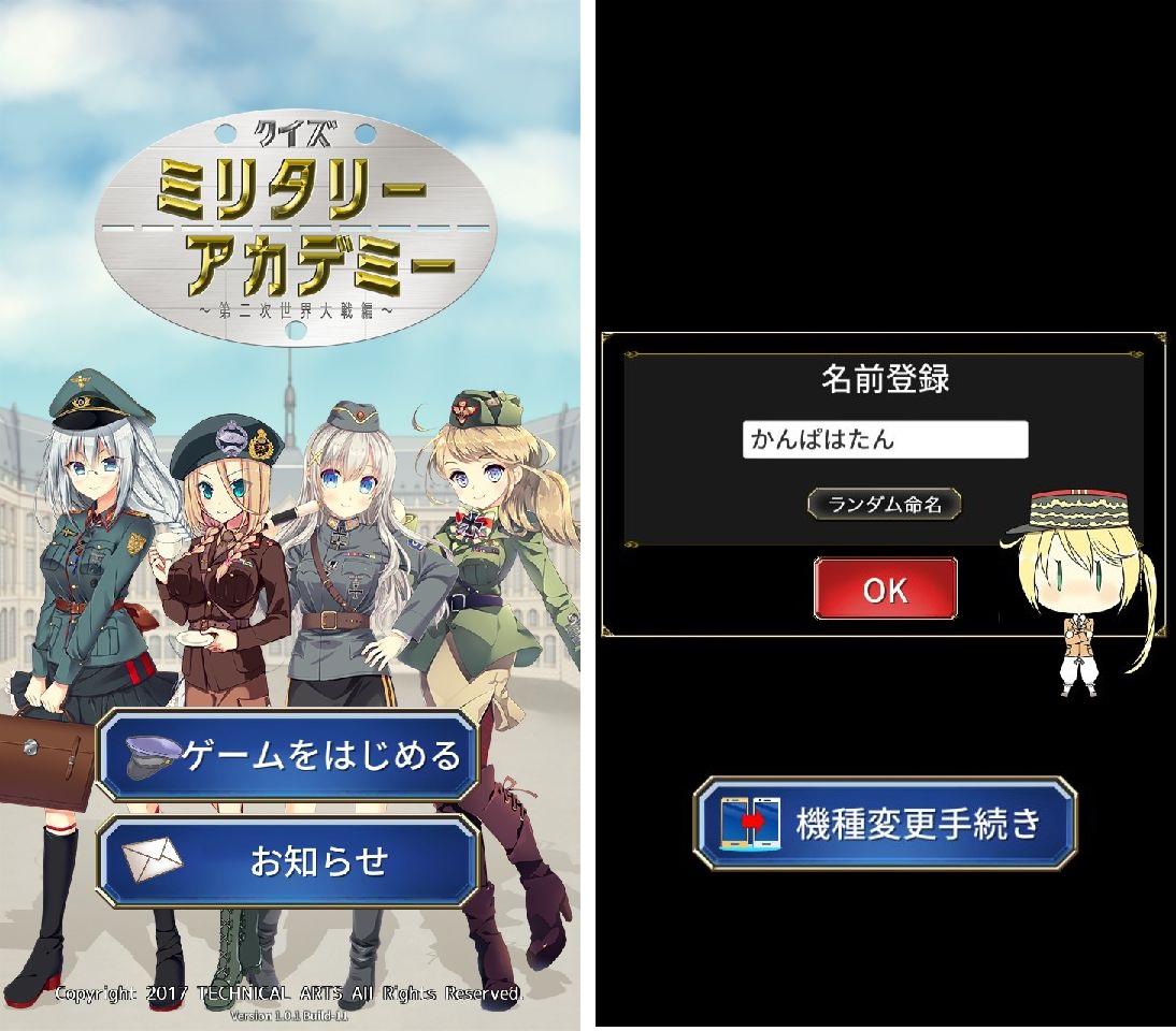androidアプリ クイズ・ミリタリーアカデミー第二次世界大戦編(ミリアカ)攻略スクリーンショット1