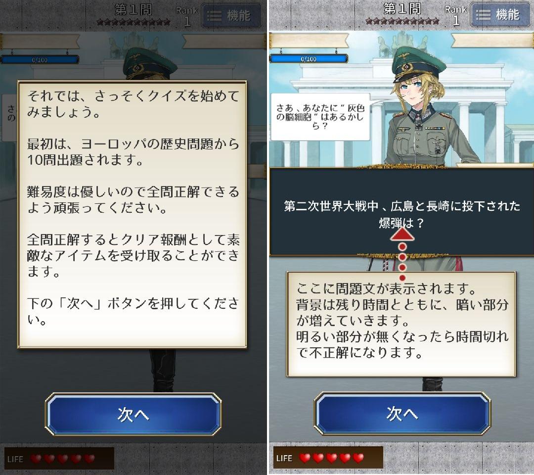 androidアプリ クイズ・ミリタリーアカデミー第二次世界大戦編(ミリアカ)攻略スクリーンショット3
