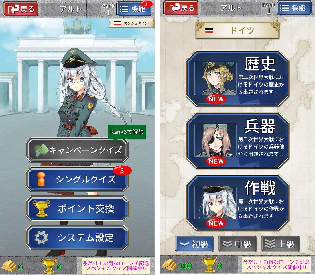 androidアプリ クイズ・ミリタリーアカデミー第二次世界大戦編(ミリアカ)攻略スクリーンショット4