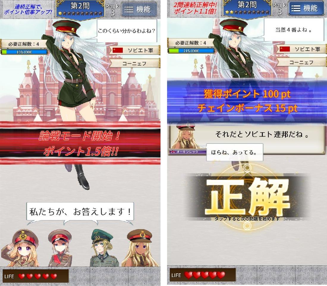 androidアプリ クイズ・ミリタリーアカデミー第二次世界大戦編(ミリアカ)攻略スクリーンショット6