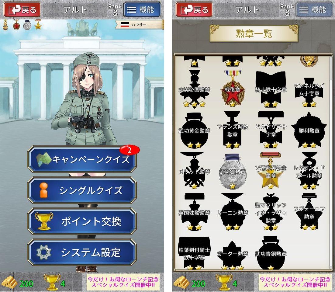 androidアプリ クイズ・ミリタリーアカデミー第二次世界大戦編(ミリアカ)攻略スクリーンショット8