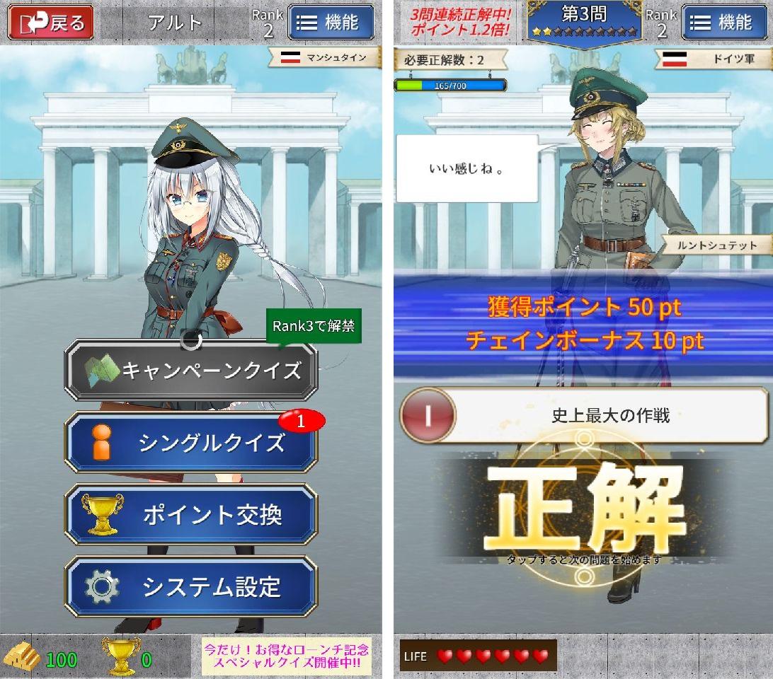クイズ・ミリタリーアカデミー第二次世界大戦編(ミリアカ) androidアプリスクリーンショット1