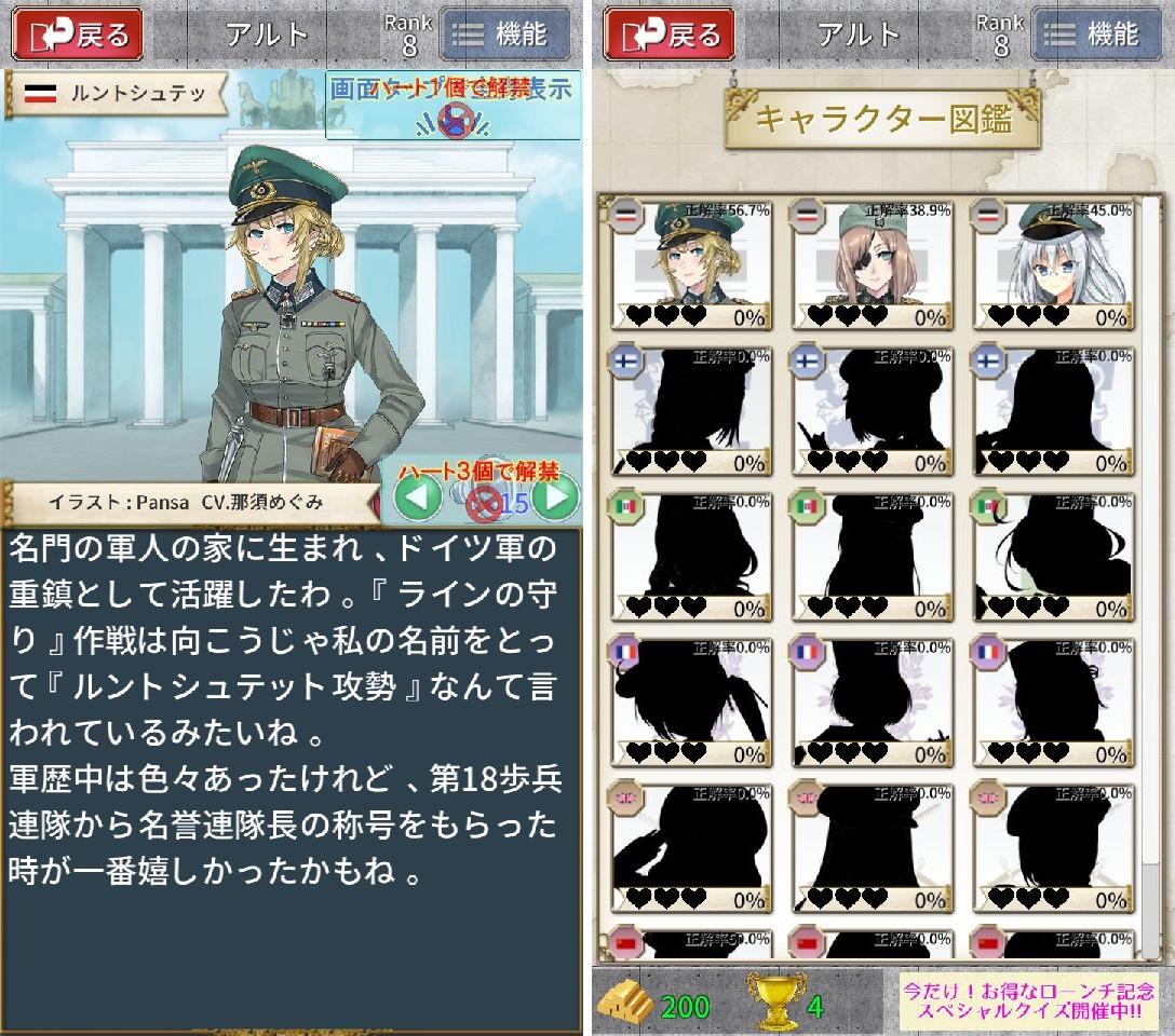 クイズ・ミリタリーアカデミー第二次世界大戦編(ミリアカ) androidアプリスクリーンショット2