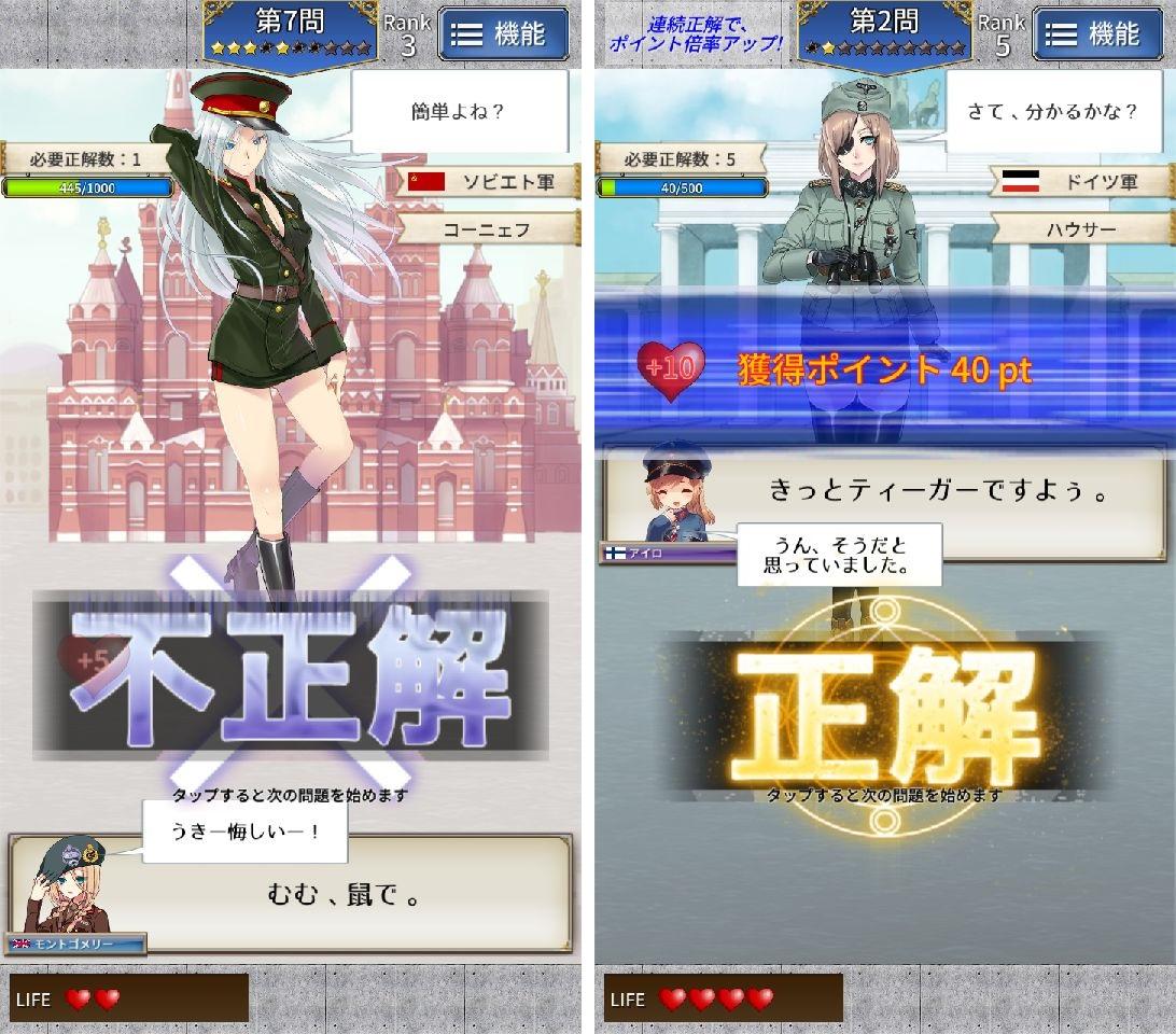 クイズ・ミリタリーアカデミー第二次世界大戦編(ミリアカ) androidアプリスクリーンショット3
