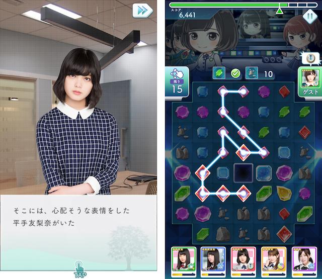 欅のキセキ androidアプリスクリーンショット1