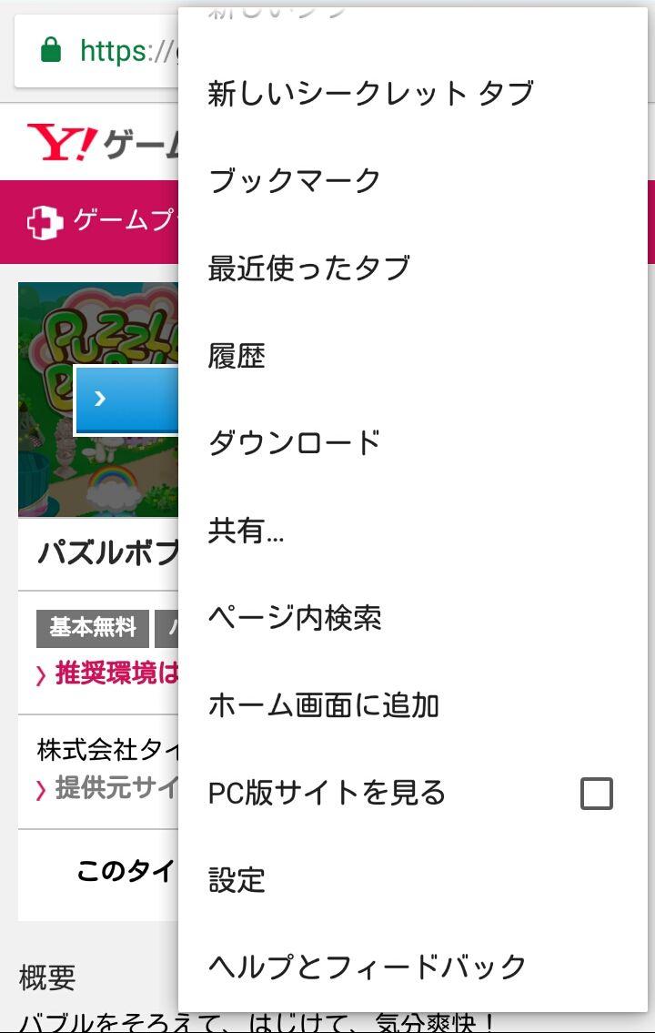 androidアプリ パズルボブル攻略スクリーンショット1