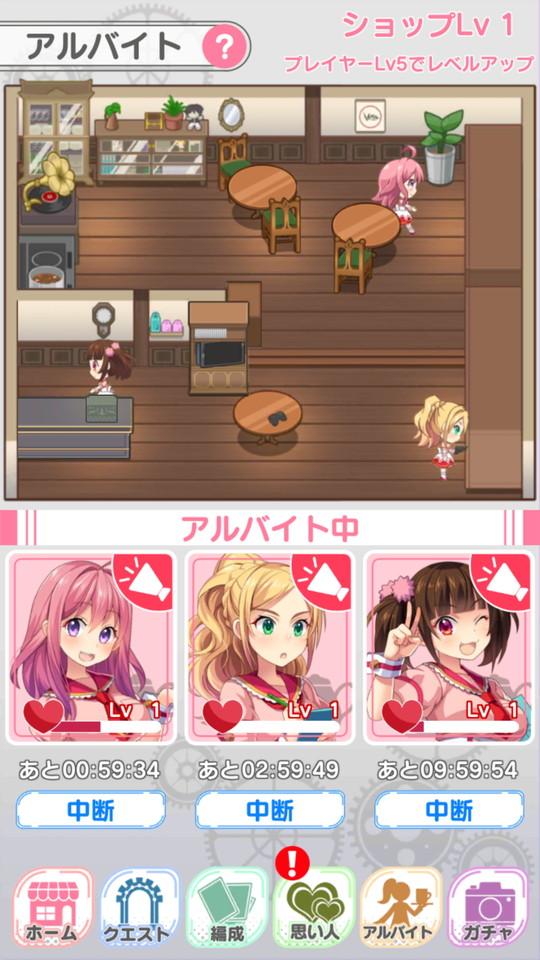 androidアプリ ぱすてるメモリーズ(ぱすメモ)攻略スクリーンショット6