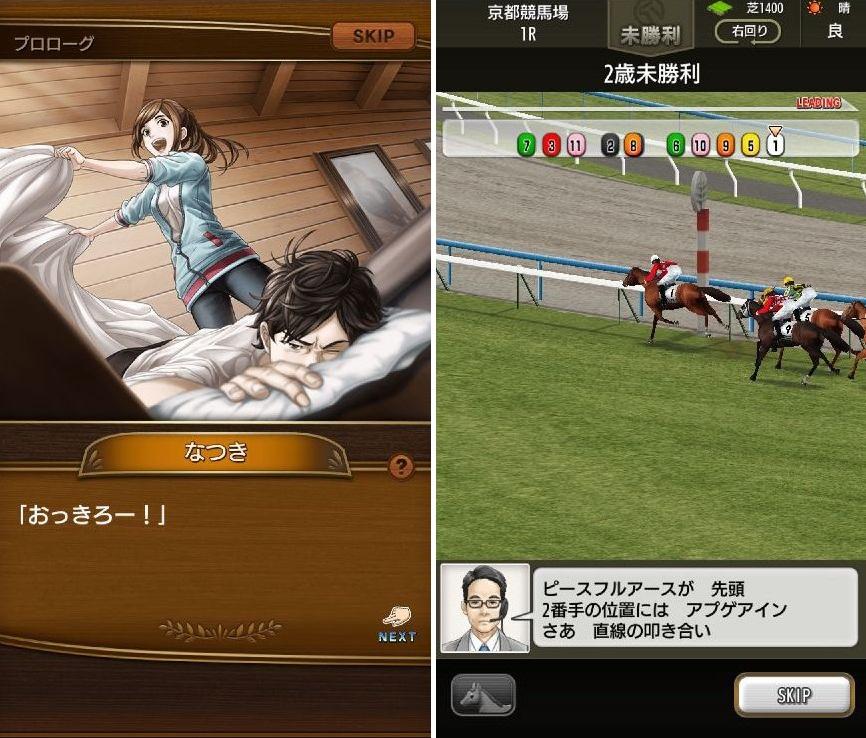 ダービースタリオン マスターズ(ダビマス) androidアプリスクリーンショット1