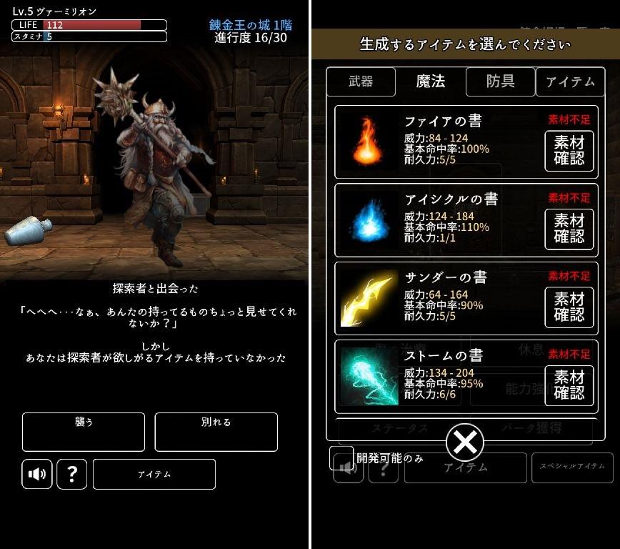 ダーク オブ アルケミスト androidアプリスクリーンショット1