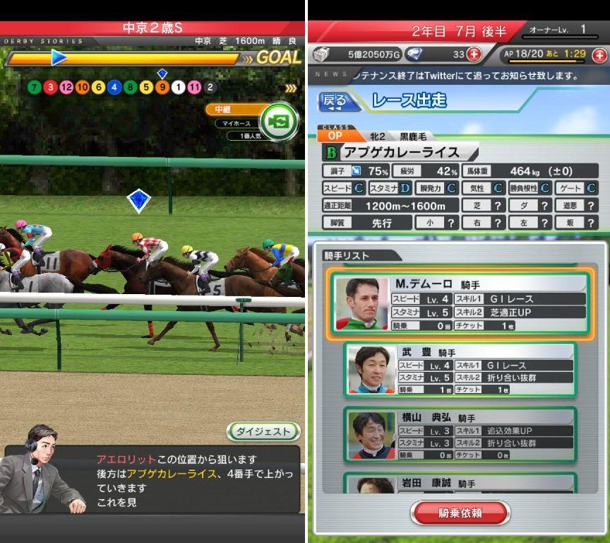 ダービーストーリーズ(ダビスト) androidアプリスクリーンショット1