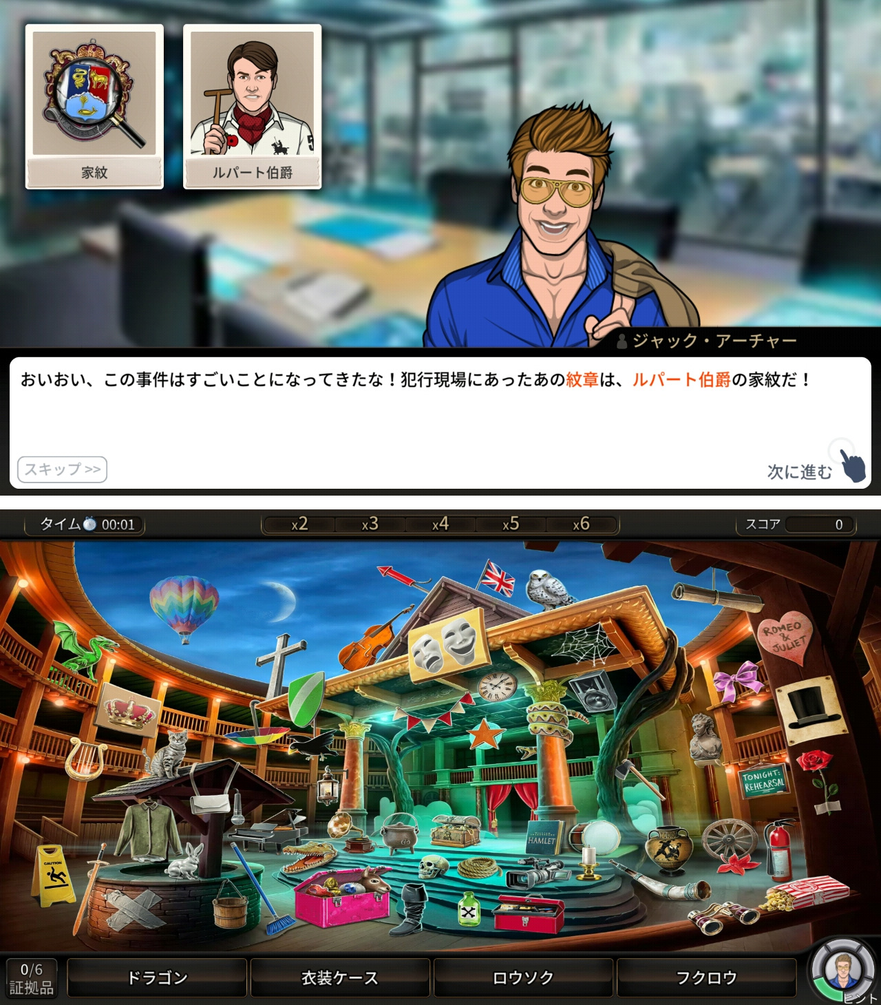 クリミナルケース:セーブ・ザ・ワールド! androidアプリスクリーンショット1