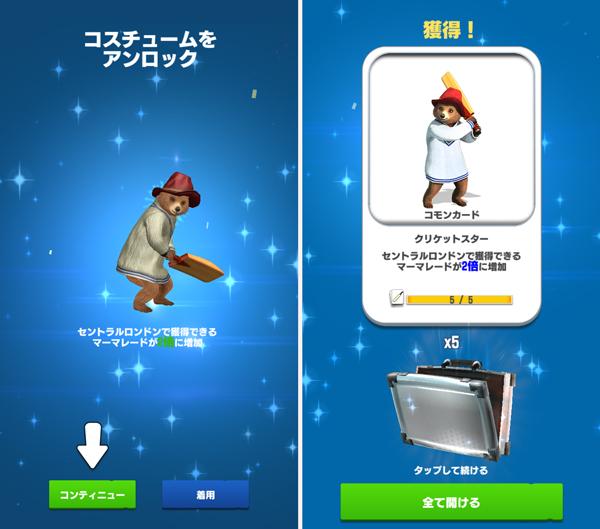 パディントン・ラン androidアプリスクリーンショット2