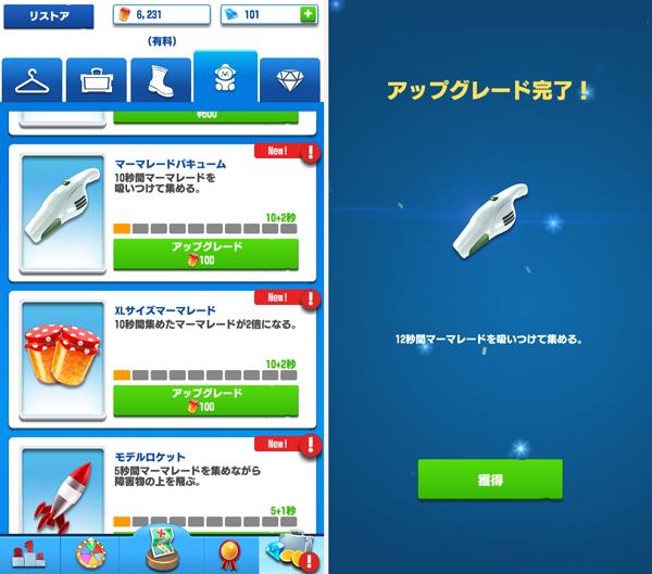 パディントン・ラン androidアプリスクリーンショット3