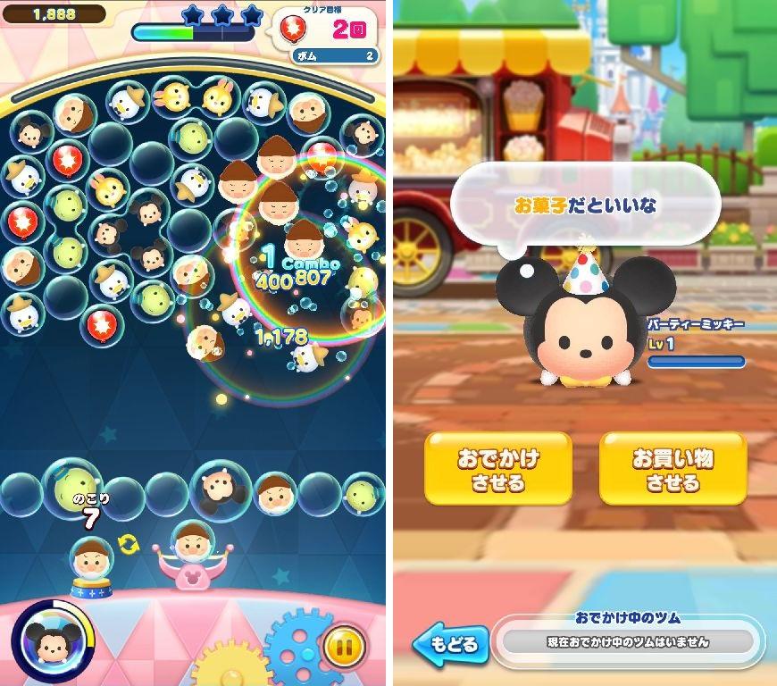 ディズニー ツムツムランド androidアプリスクリーンショット3