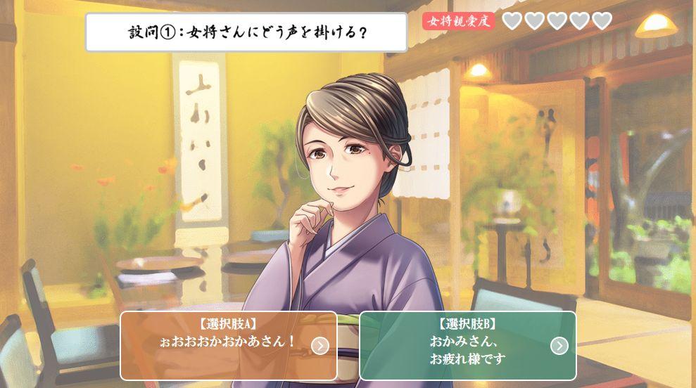 好き★妬き おかみ androidアプリスクリーンショット1