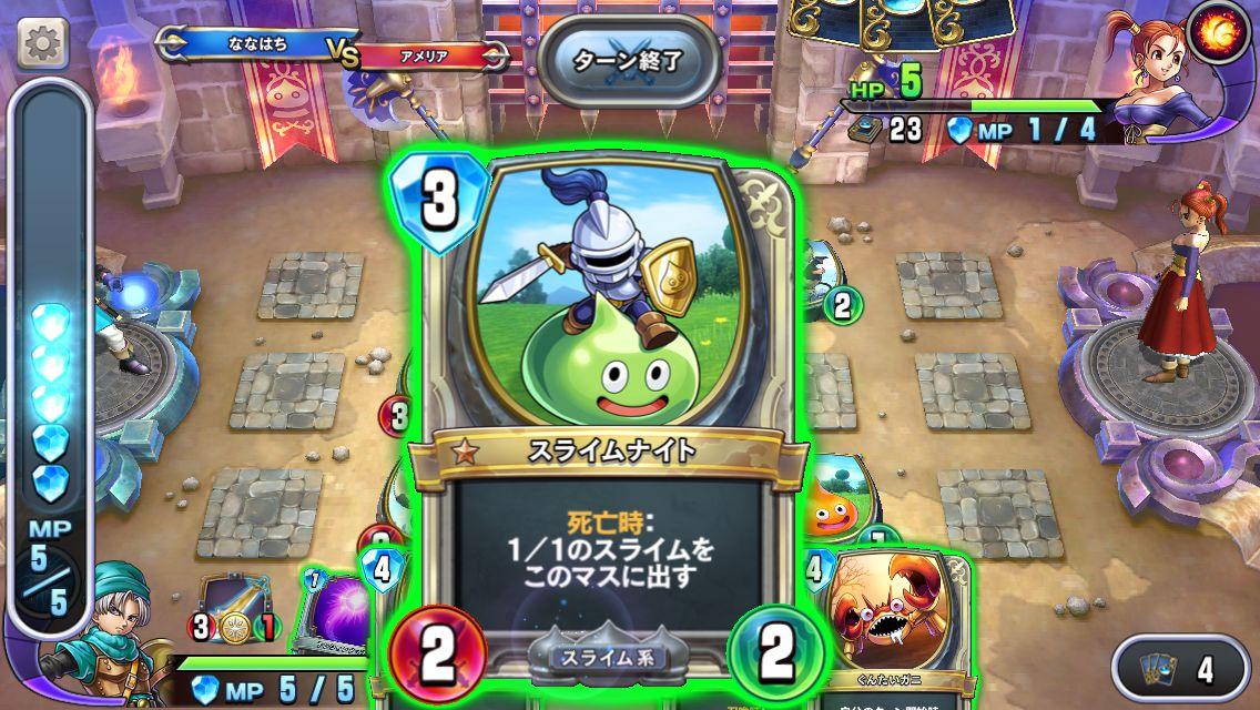 androidアプリ ドラゴンクエストライバルズ攻略スクリーンショット3