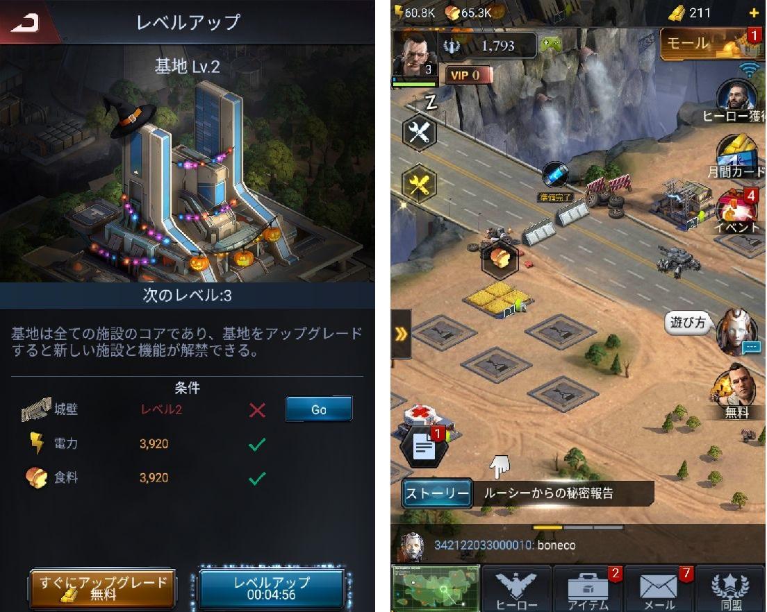 androidアプリ Art of War : Last Day攻略スクリーンショット4