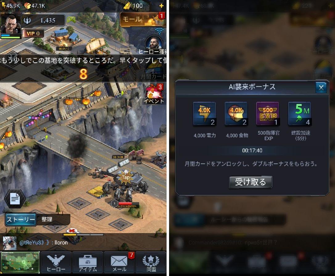 androidアプリ Art of War : Last Day攻略スクリーンショット6