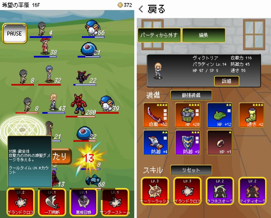 スラッシュブレイブ(Slash Brave) androidアプリスクリーンショット1