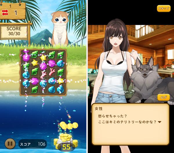 ねこ島日記 androidアプリスクリーンショット1