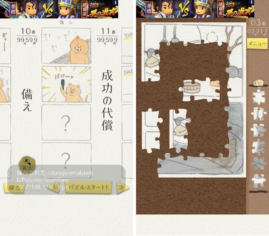 ネコノヒーの4コマ ジグソーパズル androidアプリスクリーンショット1