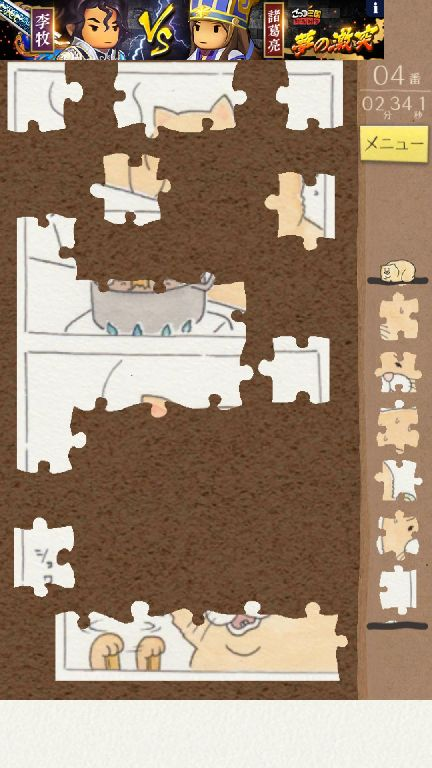 ネコノヒーの4コマ ジグソーパズル androidアプリスクリーンショット3