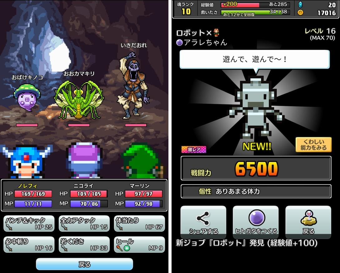 コトダマ勇者 androidアプリスクリーンショット1
