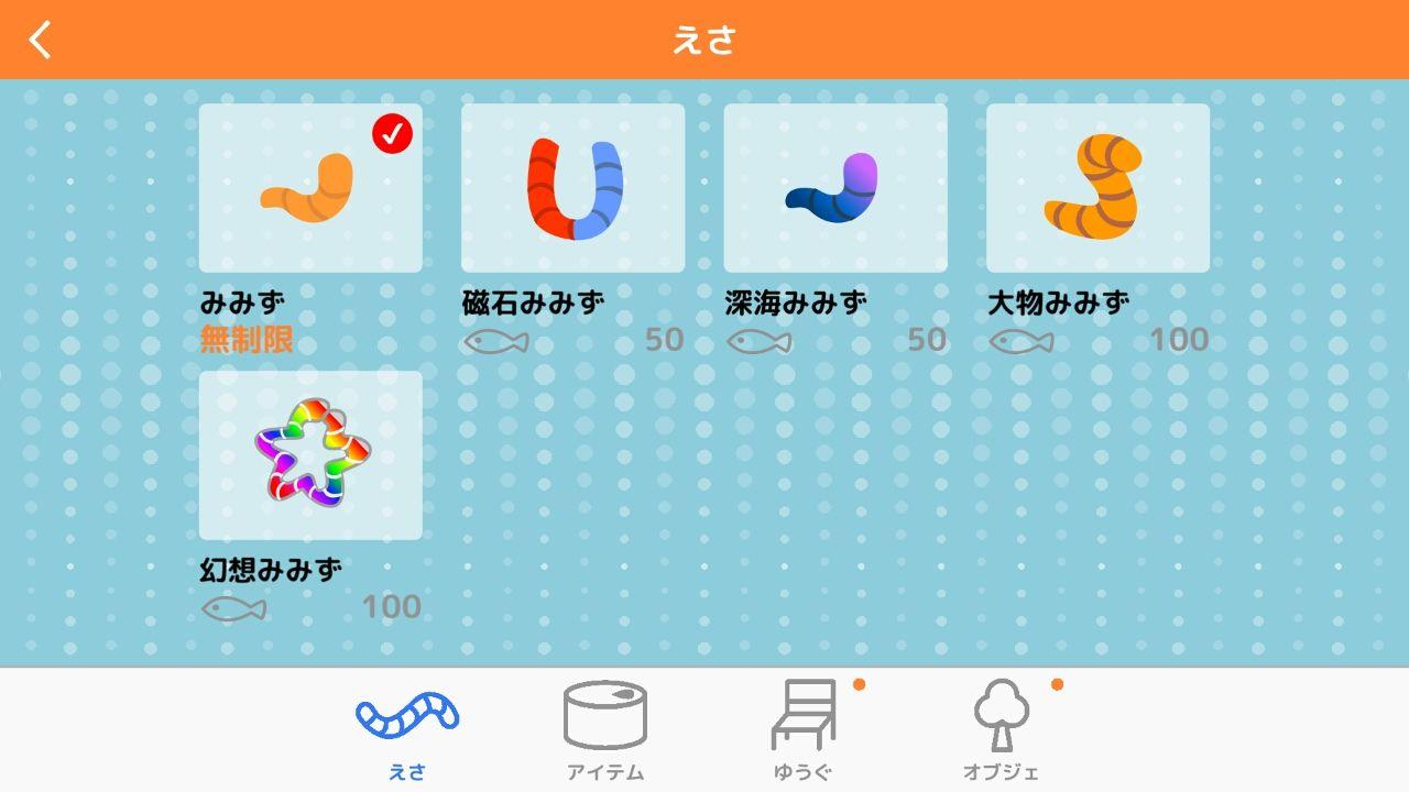 androidアプリ 釣りにゃんこ物語攻略スクリーンショット7