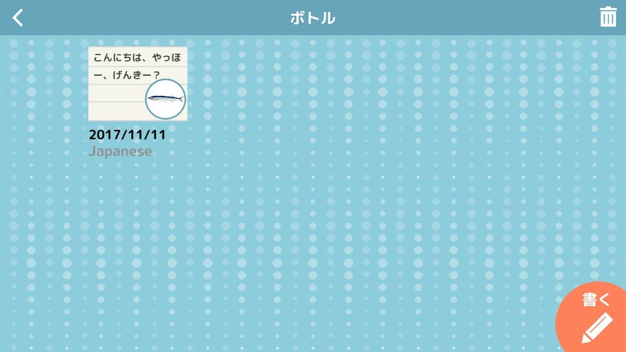 androidアプリ 釣りにゃんこ物語攻略スクリーンショット8