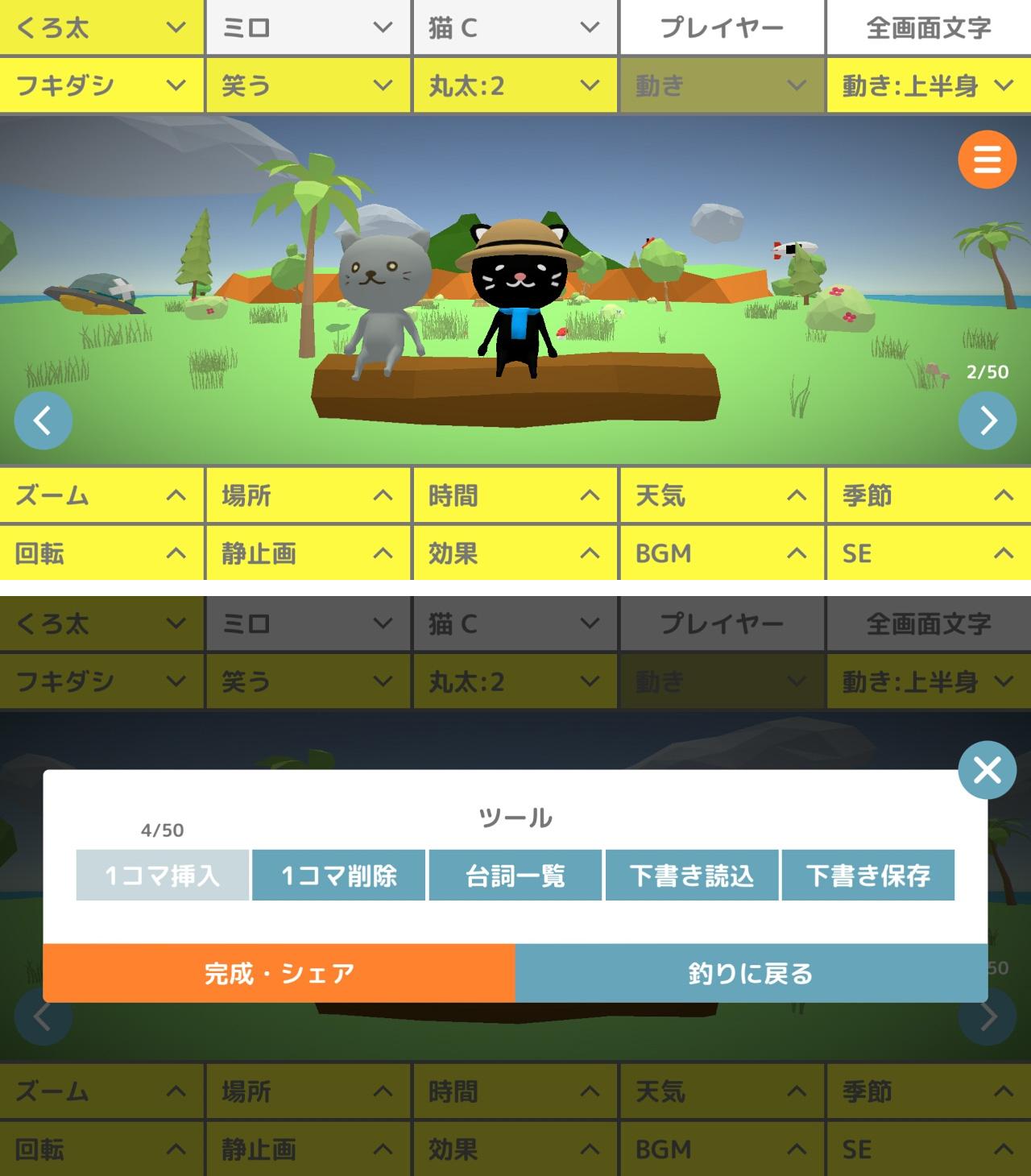 釣りにゃんこ物語 androidアプリスクリーンショット3