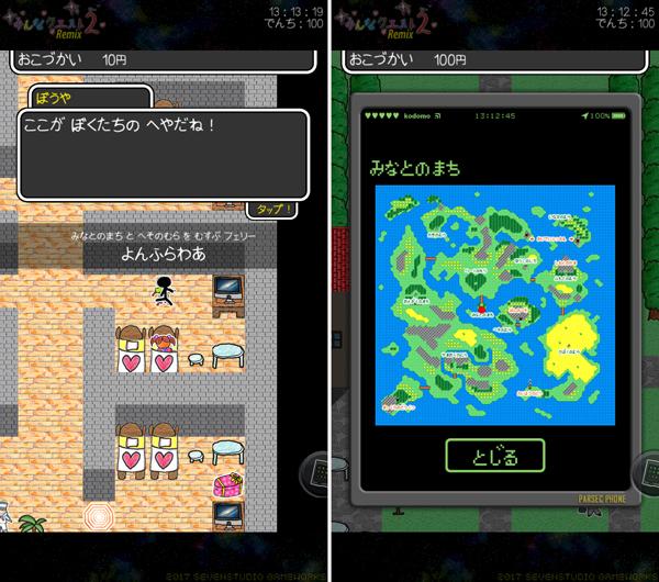 みんなクエスト2 Remix androidアプリスクリーンショット2