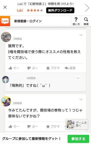 【幻獣物語2】レビュー画像