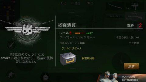 【Last Survive】レビュー画像