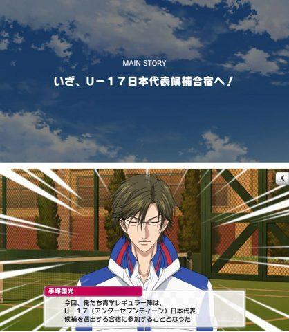 【新テニスの王子様 RisingBeat】レビュー画像