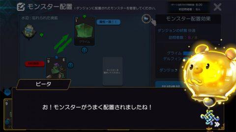 ロード・オブ・ダンジョンレビュー画像