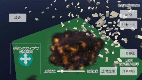 物理演算建物破壊レビュー