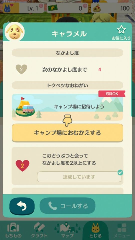 ac-pocketcamp_11