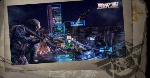 荒野行動渋谷マップ