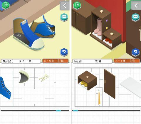 「ミニチュアの家」の内装を組み立てるプラモ体感ゲーム!靴もドアもテレビも自作