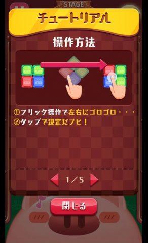 【ぶたのチョキンドス!】レビュー画像